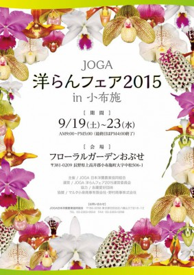 JOGA洋らんフェア2015in小布施